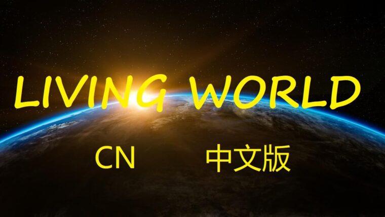 Living World CN / 中文版 - Kenshi мод