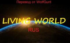 Living World Rus - Kenshi мод