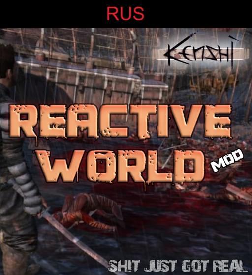 Reactive World Rus - Kenshi мод